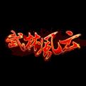 武林风云网页游戏最新开服表