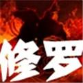 修罗传网页游戏最新开服表
