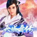 天域奇传网页游戏最新开服表