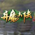 异魔大陆网页游戏最新开服表