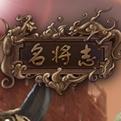 名将志网页游戏最新开服表
