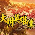 大明英雄传网页游戏最新开服表