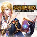 英雄战歌网页游戏最新开服表