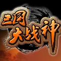三国大战神网页游戏最新开服表