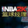 NBA2K篮球经理LOGO