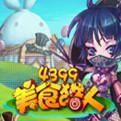 美食猎人网页游戏最新开服表