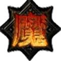 新魔战帝国LOGO