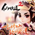 仙侠道2网页游戏最新开服表