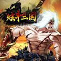 炫斗三国网页游戏最新开服表
