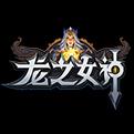 龙之女神LOGO