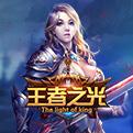 王者之光网页游戏最新开服表