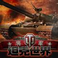 坦克世界将军LOGO