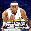 兄弟篮球2