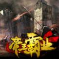 帝王霸业网页游戏最新开服表