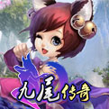 九尾传奇网页游戏最新开服表