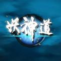 妖神道LOGO