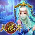 天珠界网页游戏最新开服表