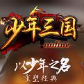 少年三国网页游戏最新开服表