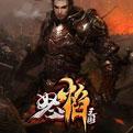 怒焰三国网页游戏最新开服表