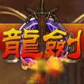 龙剑网页游戏最新开服表