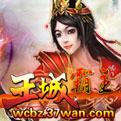 王城霸主网页游戏最新开服表