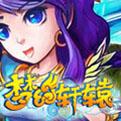 梦幻轩辕网页游戏最新开服表