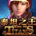 泰坦之王网页游戏最新开服表