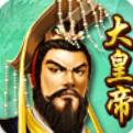 三国大皇帝