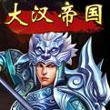 大汉帝国OL