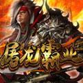 屠龙霸业网页游戏最新开服表