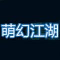 萌幻江湖网页游戏最新开服表