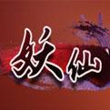 妖仙LOGO