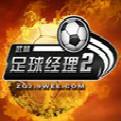 武林足球经理2LOGO