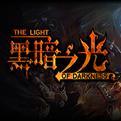 黑暗之光LOGO