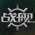 战舰网页游戏最新开服表