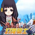 幻龙骑士网页游戏最新开服表