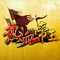 热血帝王网页游戏最新开服表