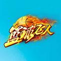 篮球飞人LOGO