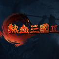热血三国3网页游戏最新开服表