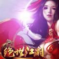 绝世江湖网页游戏最新开服表
