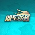 盟军防线网页游戏最新开服表