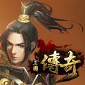 三国传奇网页游戏最新开服表