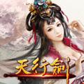 天行剑网页游戏最新开服表