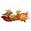 刀塔军团网页游戏最新开服表
