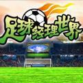 足球经理世界LOGO