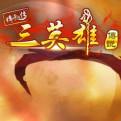 三英雄传说网页游戏最新开服表