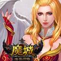 魔城网页游戏最新开服表