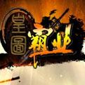 皇图霸业网页游戏最新开服表