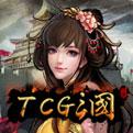 TCG三国LOGO