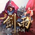 剑雨江湖网页游戏最新开服表